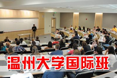 温州大学国际班,温州大学3+2留学