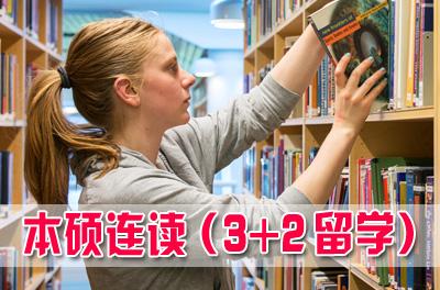 温州大学多国本硕高校直通班(3+2)留学项目