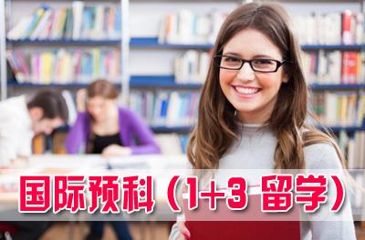 温州大学国际预科(1+3)留学项目